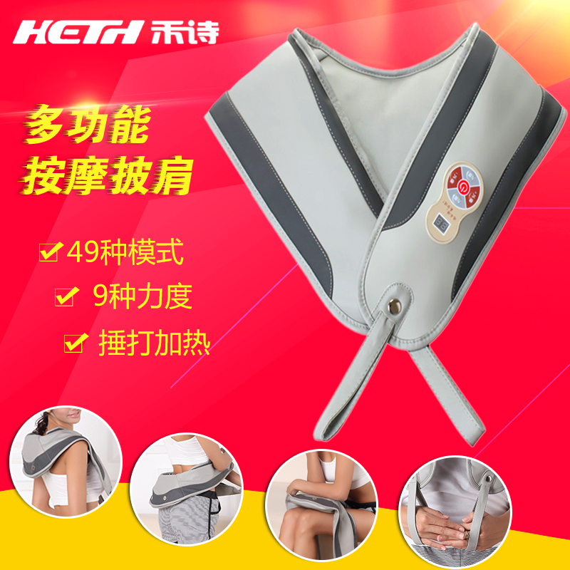 Wo poetry neck and shoulder massage music shoulder massage cape beat chuibei multifunction health massage equipment home authentic free shipping