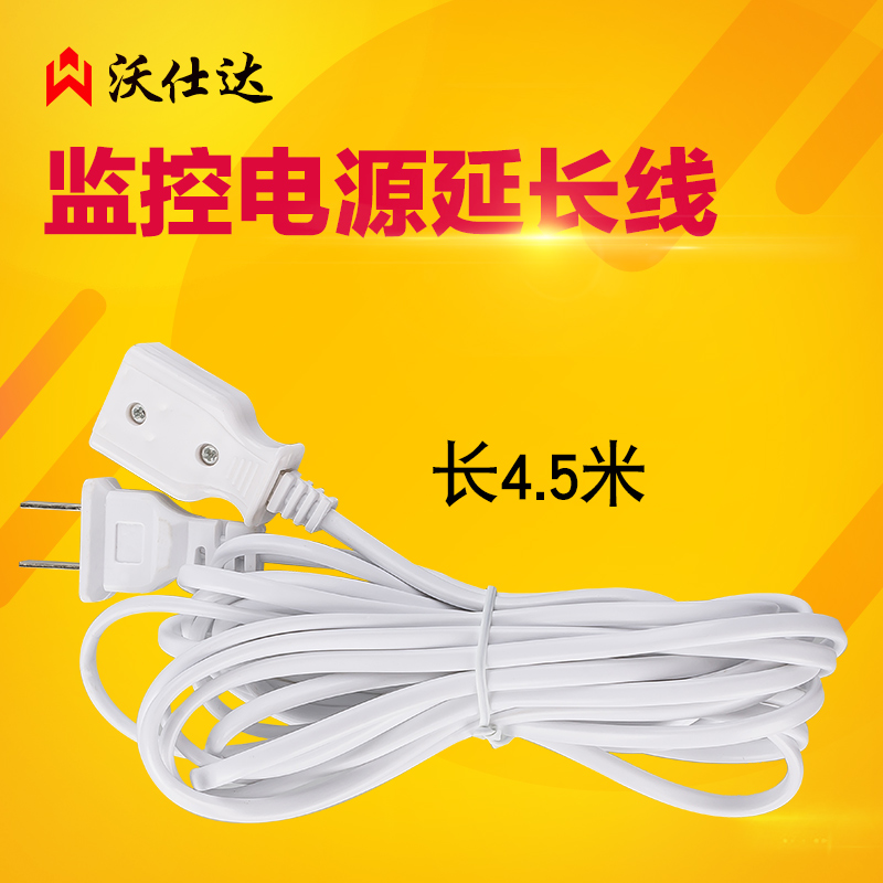 Wo shida 4.5 m extension cord monitoring used v power extension cable monitoring power lines