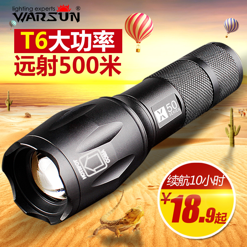 Wolfson t6 flashlight rechargeable flashlight super bright outdoor waterproof riding long shots fans you small flashlight zoom