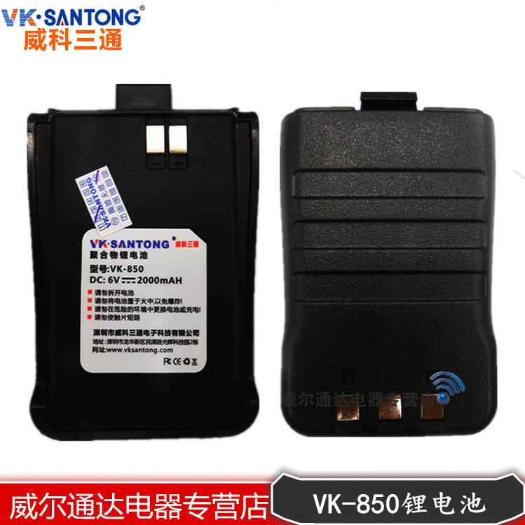 Wolters kluwer tee wolters kluwer tee VK-850 walkie talkie lithium battery 850 battery 2000 mA lithium battery