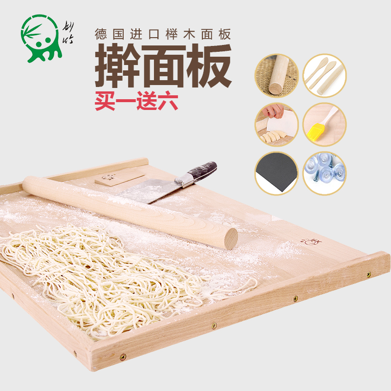 Wonderful bamboo germany imported beech wood cutting board rectangular panel ganmian board large chopping board and panel rub panel