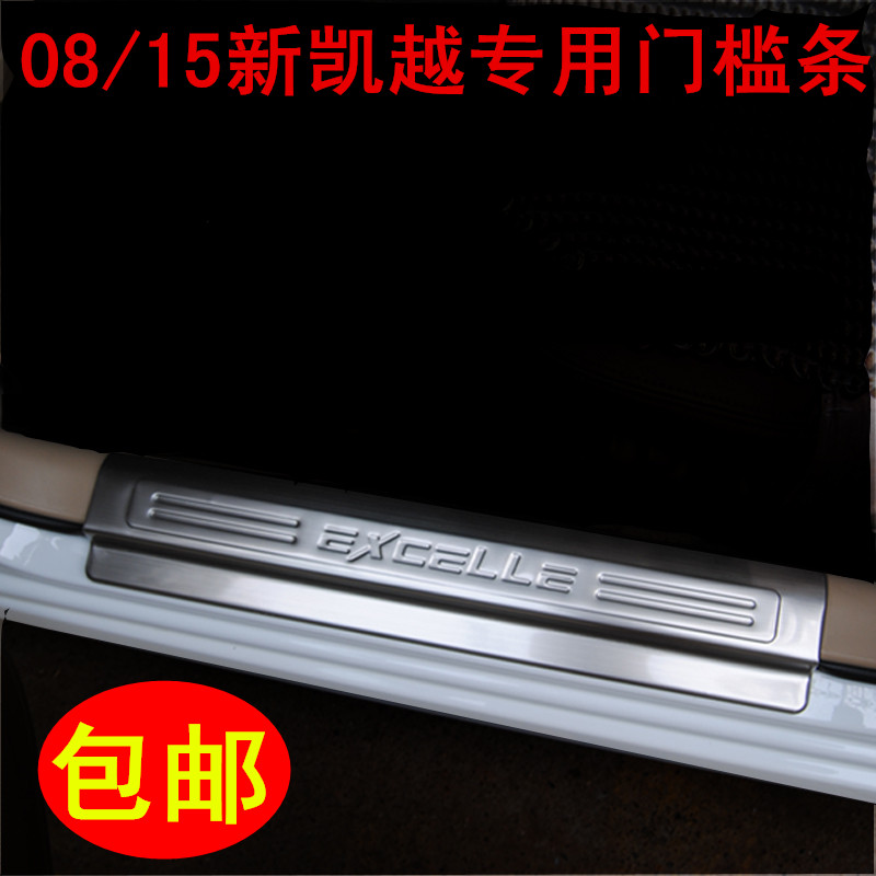 Wonderful song 08-15 buick excelle new excelle welcome pedal built-in stainless steel and even body sill trim strips