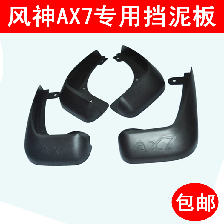 Wonderful song fender applicable ax3 demeanor mx6 dongfeng fengshen ax7 original section dedicated fender fender leather accessories