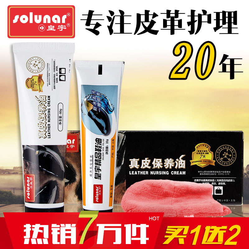 Wong yu mink leather care oil colorless shoe polish black shoe polish shoeshine shoe polish kit wash shoes artifact