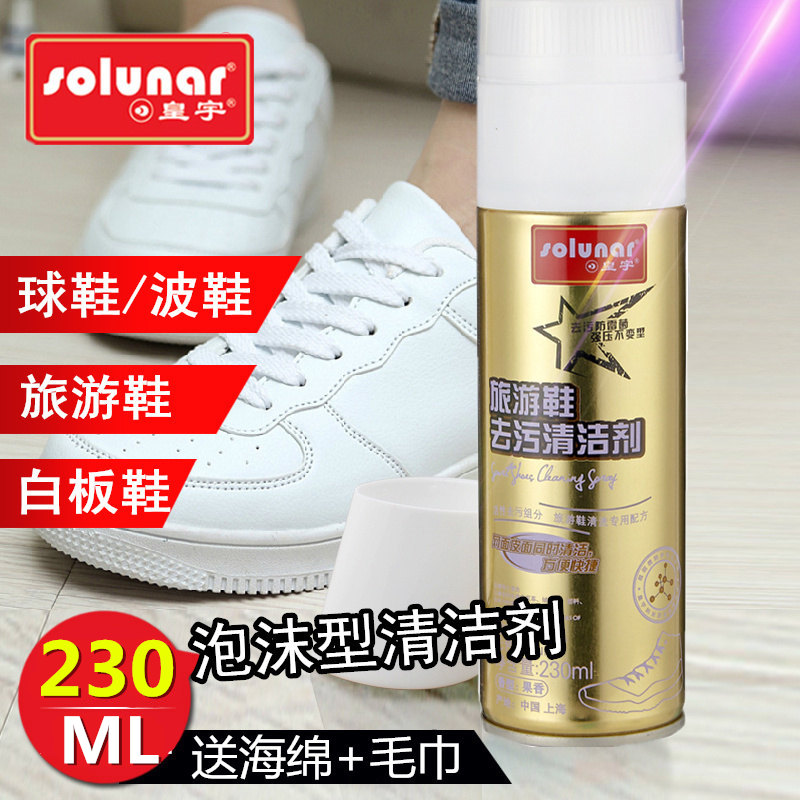 Wong yu white shoes shoeshine artifact artifact washing shoes sneakers decontamination cleaners cleaning brush shoes white shoes shoes