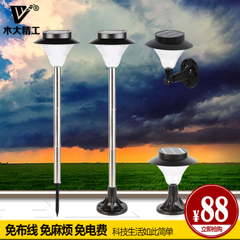 Wood seiko MD-902S household solar lights outdoor courtyard lawn garden lights street light control led lights