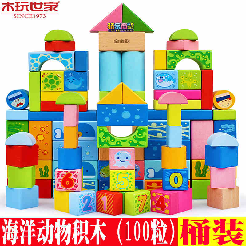 Wooden play family happy family of marine 100 chunks of wooden building blocks children's early childhood educational baby toy drums