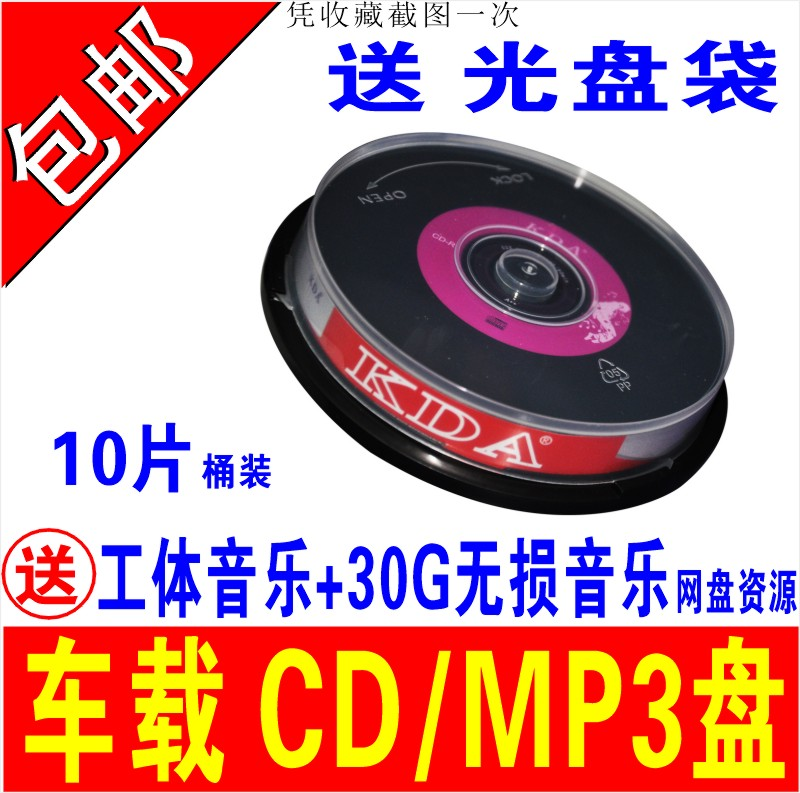 Workers mp3 car music car cd vinyl cd blank disc cd-r recordable disc optical disc cd 10 pcs