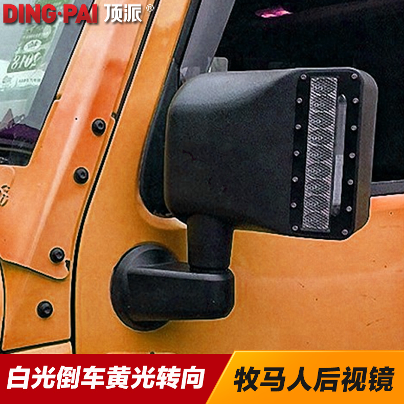 Wrangler modified top school models rearview mirror rearview mirror with led white light side lights turn yellow lights mirror side mirror