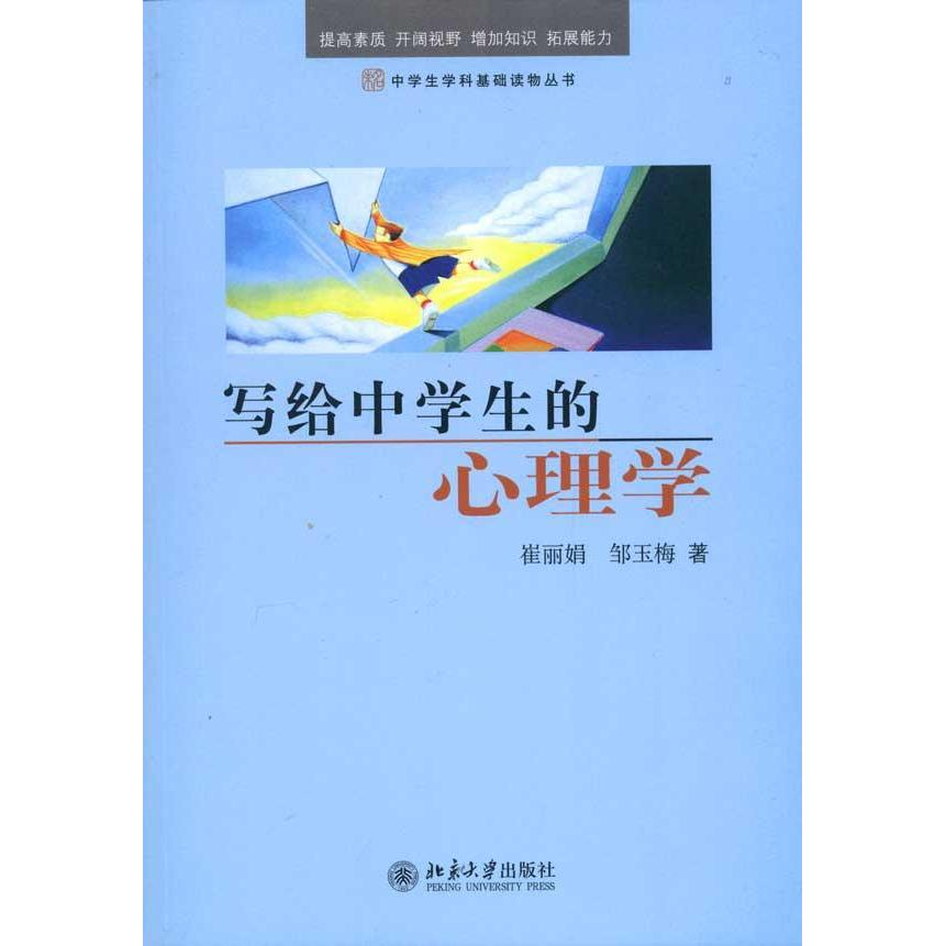 Write to high school students of psychology/middle school improvement in the quality of the disciplines basic books series cui lijuan, to broaden their horizons, Increase in the knowledge, to expand the capacity of psychology xinhua bookstore genuine selling books chart