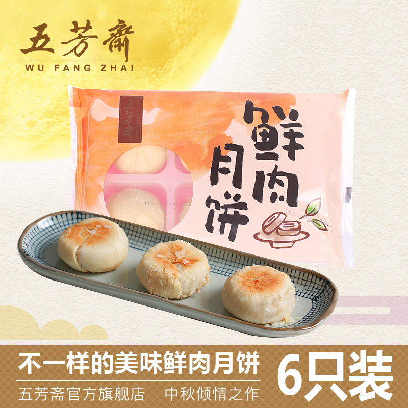 Wufangzhai autumn festival moon cake frozen meat moon cake boxed the sf ^ @ ^ made only intra meat moon cake