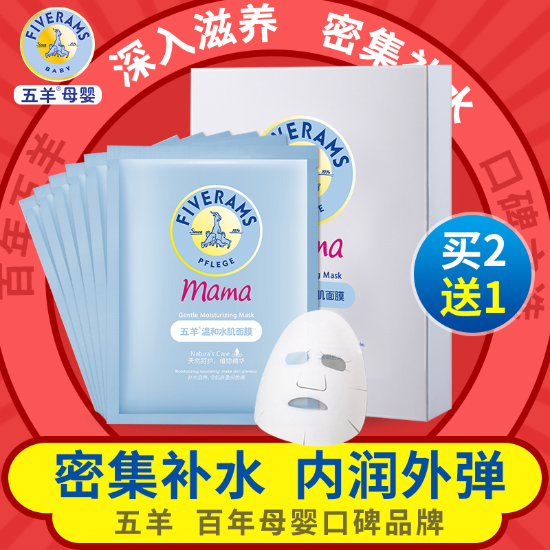 Wuyang pregnant moisturizing mask natural skin care products for pregnant women during pregnancy special genuine silk mask