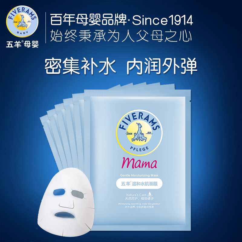 Wuyang pregnant moisturizing mask natural skin care products for pregnant women during pregnancy special silk mask 6 pcs