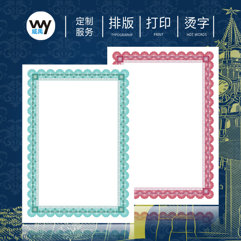 Wy/wei yu certificate of merit certificate inside pages of a4 paper can be graduation diploma awards membership card production authorization letter of appointment letter of appointment