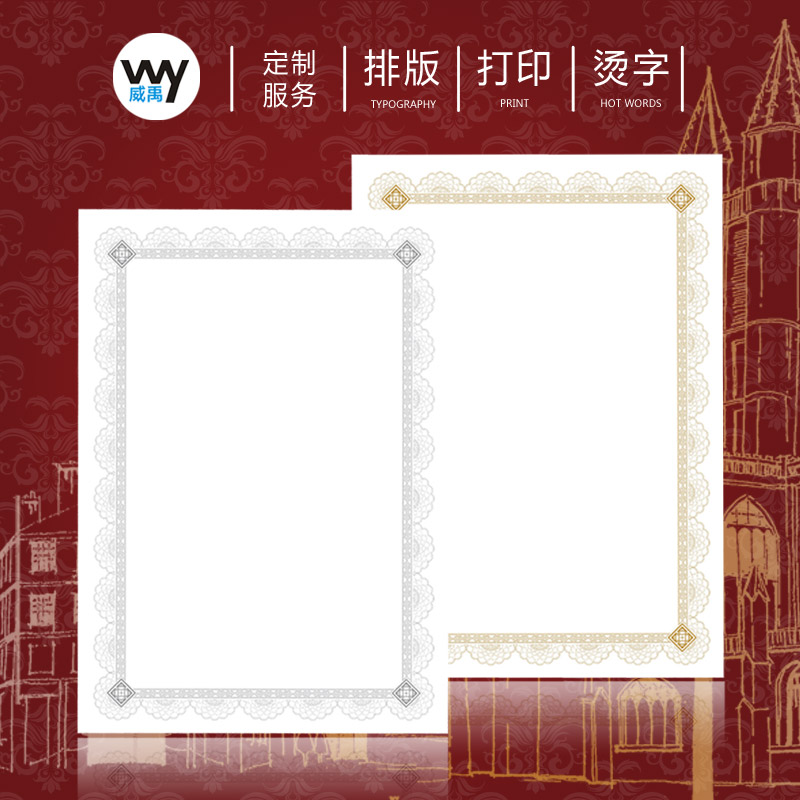 Wy/wei yu elegant gilt certificate certificate paper a4 paper honor inner core within the letter of appointment certificates game customization