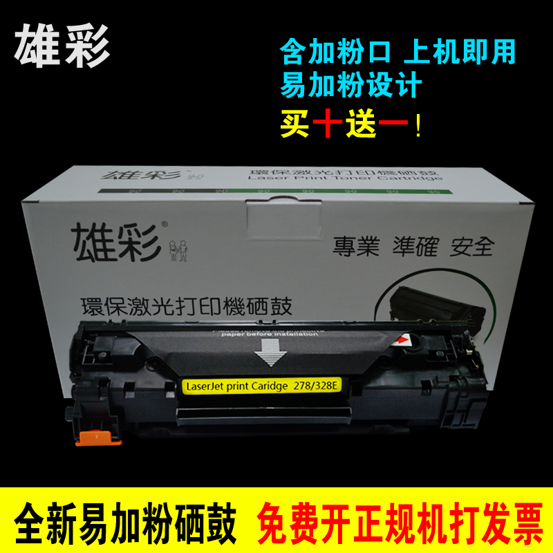 Xc applicable canon canon FAX-L418S monochrome laser mfp cartridges drying drum cartridges