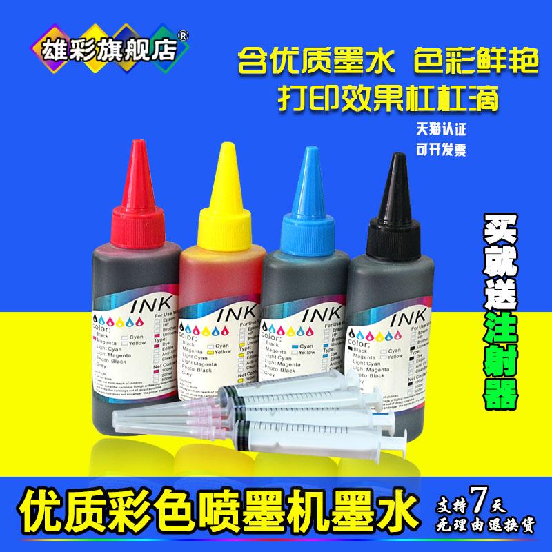 Xc applicable canon PGI870 CLI871 MG5780 MG6880 ink printer ciss refill ink