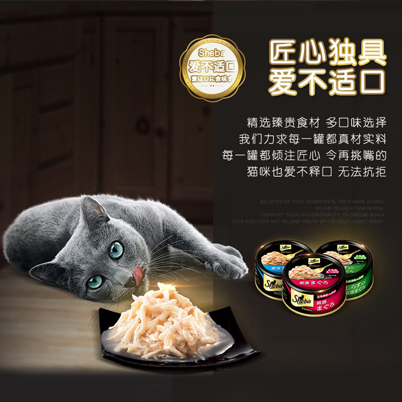 Xi bao canned cat pet cat snacks cat wet cat food pet cat to cat food imported canned 75g