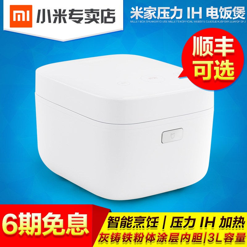 Xiaomi/millet millet mi mi pressure ih rice cooker 3l intelligent rice cooker rice cookers rice cookers home three or four people