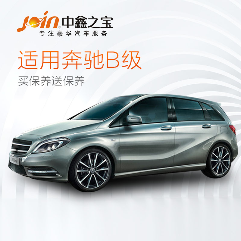 Xin bao benz b class car buy b maintenance (small maintenance air filter +) to send a maintenance (Small maintenance)