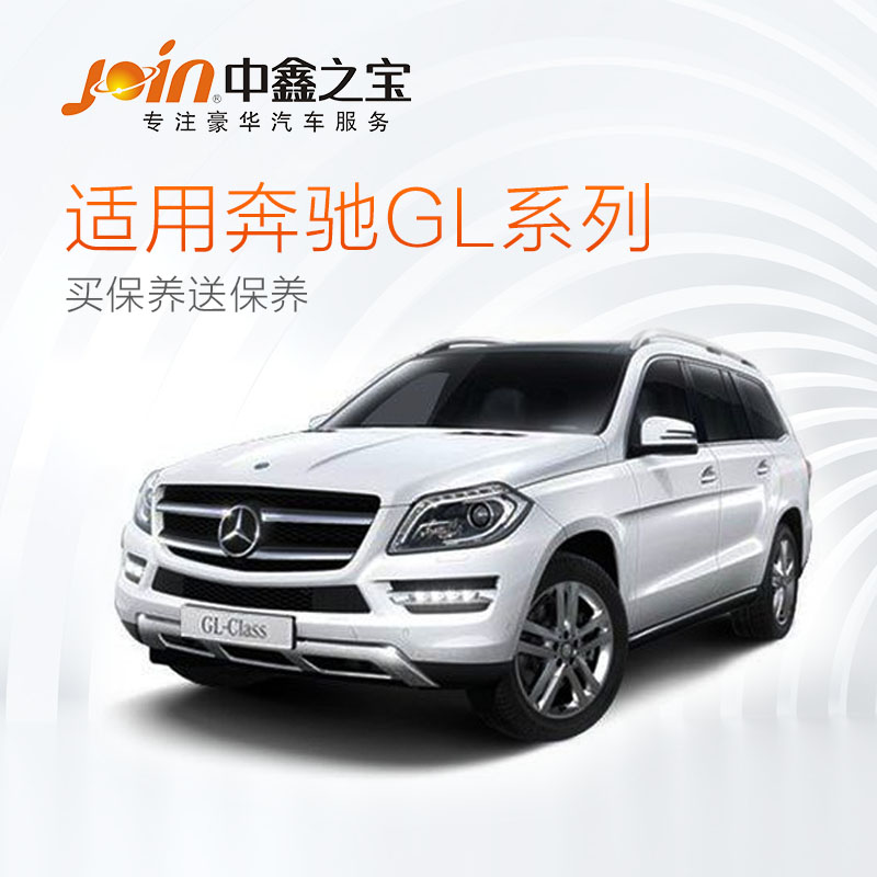 Xin bao benz gl series buy b bao (small maintenance air filter +) to send a security ( Small maintenance)