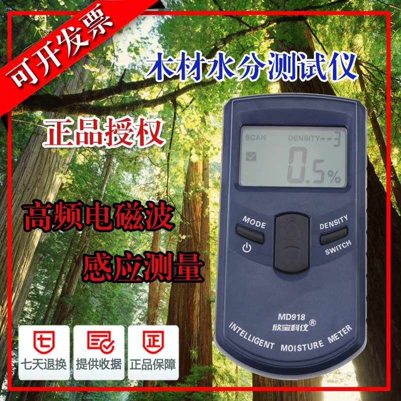 Xin bao MD918 induction wood moisture tester wood moisture tester moisture meter original installed genuine