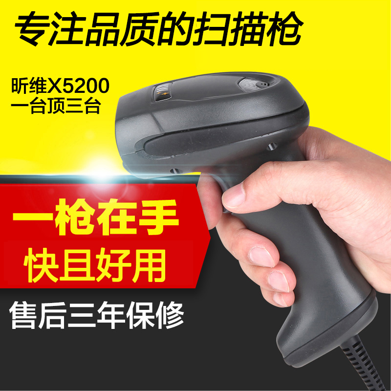 Xin dimentional X-5200 wired laser barcode scanner supermarket cashier scan code scanner gun express a single dedicated warehouse