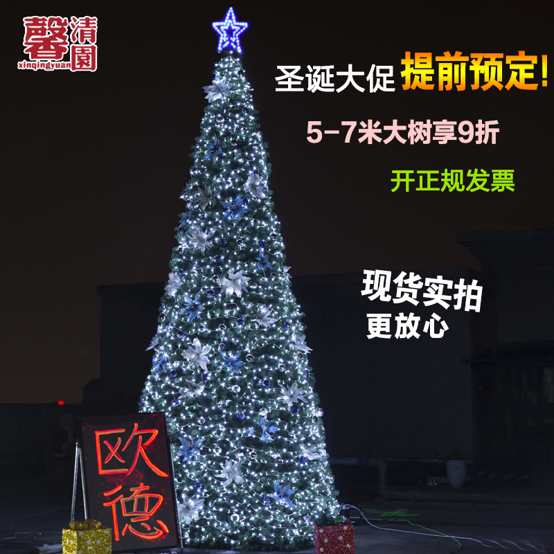 Xin green park 5 m 6 m 7 m 8 m 10 m-20 m large decorative christmas tree shopping malls Wine shop essential christmas tree