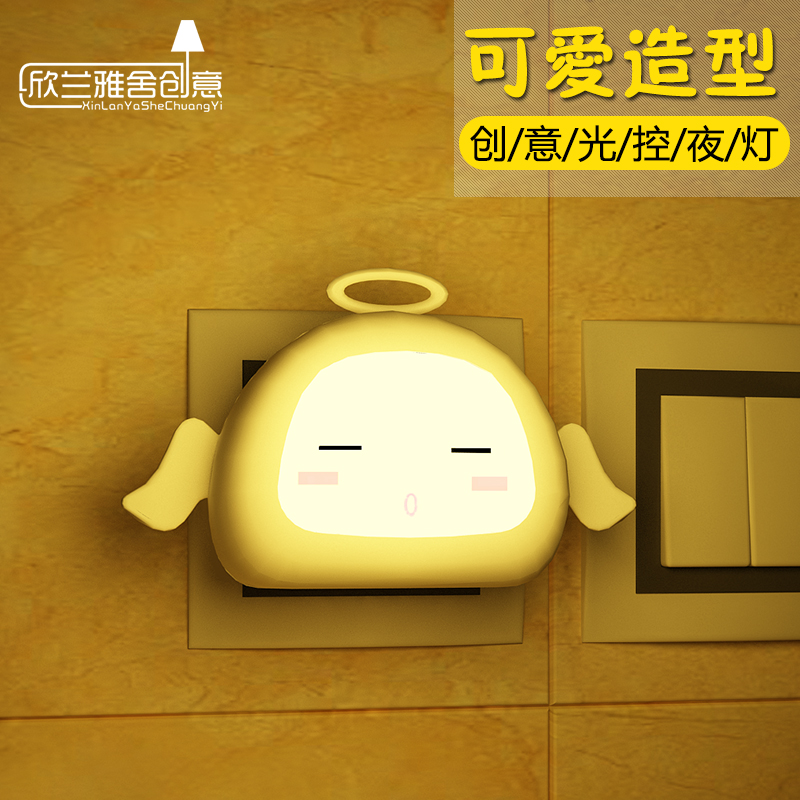 Xin lanya homes unplugged led intelligent light control nightlight creative energy saving bedside lamp baby feeding infants and children wall sconce