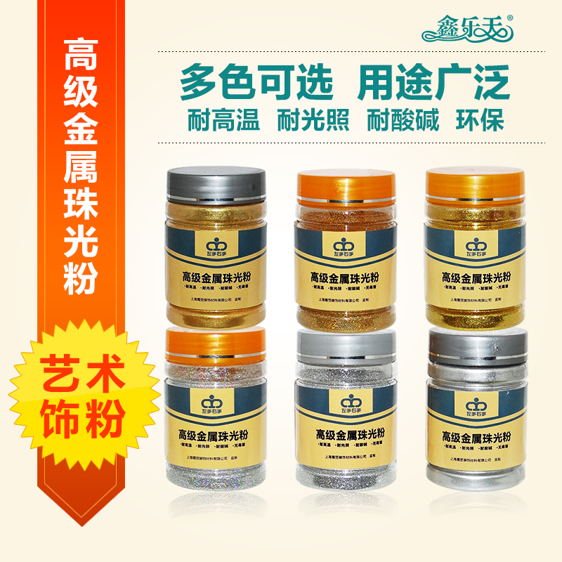 Xin lotte metallic pearl powder gold powder pigment powder silver pearl powder flash powder powder transfer toner