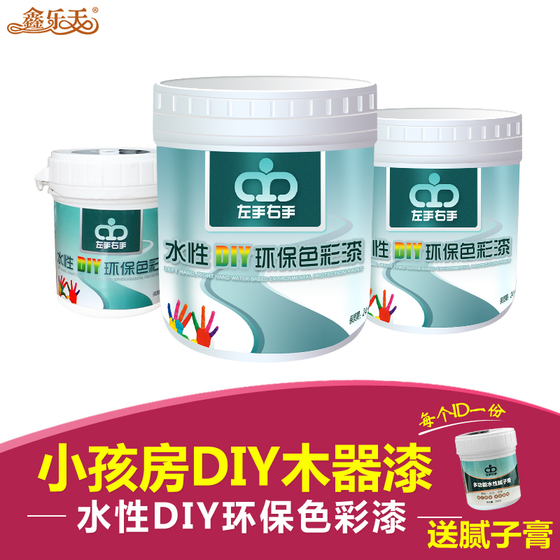 Xin lotte water-borne white transparent varnish paint paint wood furniture refurbished color metallic paint