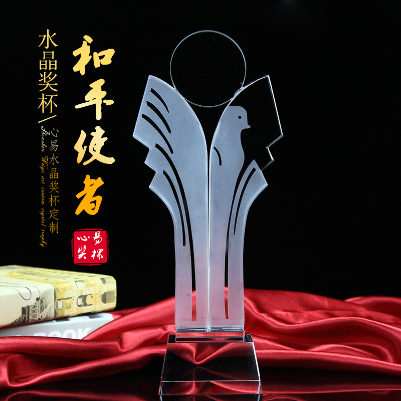 Xin yi small pigeon trophy trophy crystal trophy custom spot custom upscale business meeting