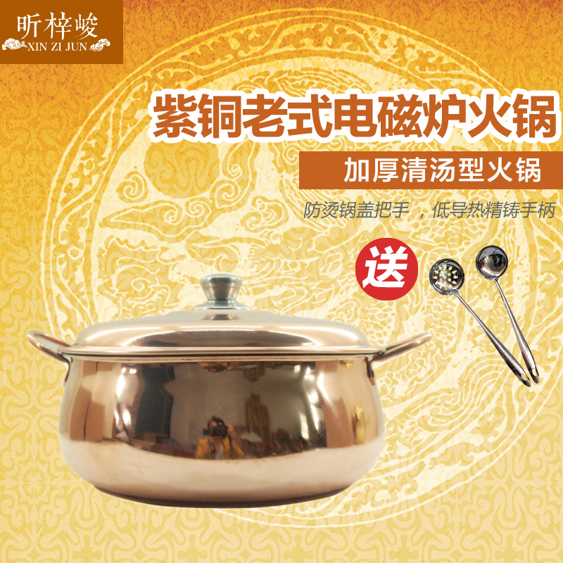 Xin zi for completion of the old electric copper pot copper pot copper copper pot furnace pot cooker fire unit type Special pot pot