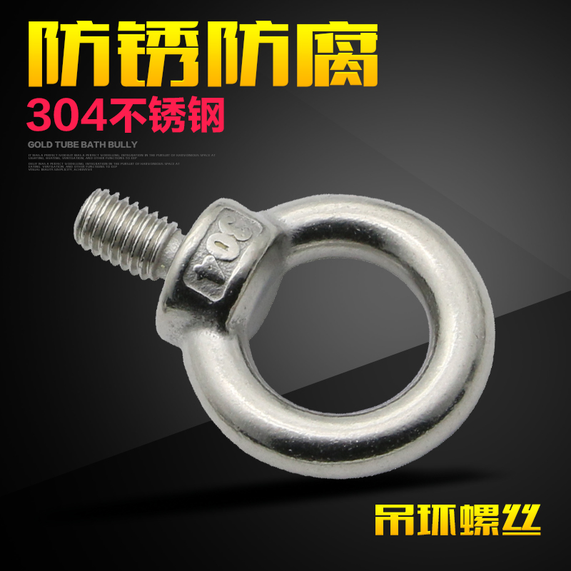 Xinran authentic 304 stainless steel eye bolt screw rings screw rings rings rings lifting lug