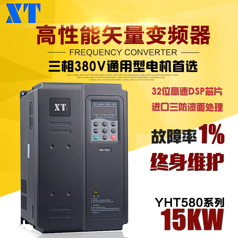 Xt three-phase electromotor vector inverter 380v15kw three-phase fan pump inverter motor speed