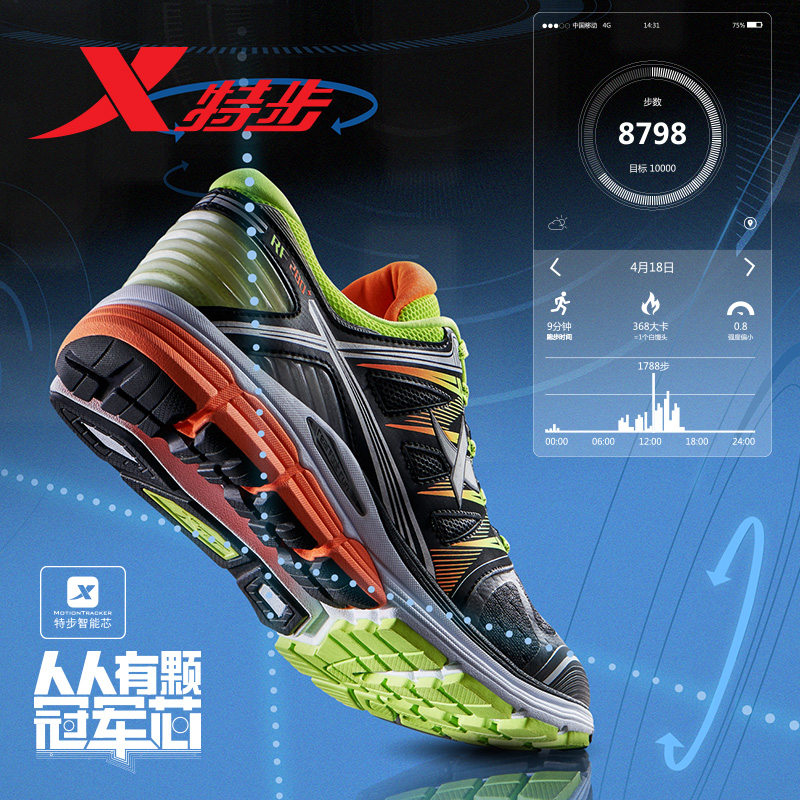 Xtep running shoes 2016 new fall men's intelligent core power intelligent men running shoes mesh sports shoes fashion