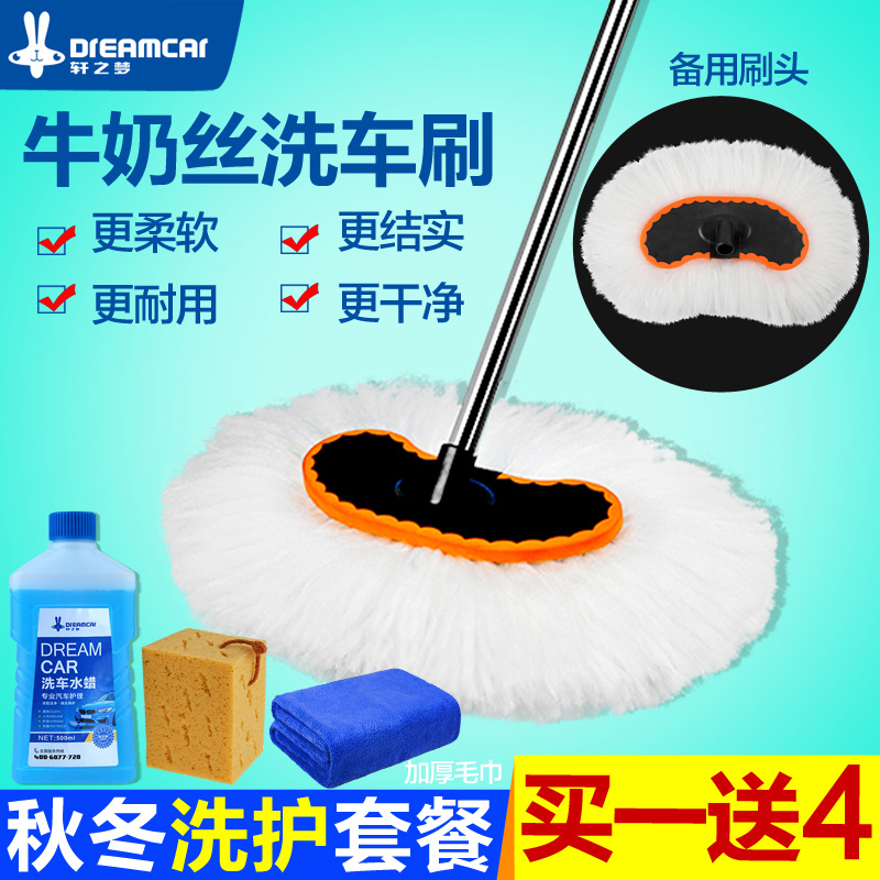 Xuan dream car wash brush skillet soft bristle brush retractable car wax trailers cleaning mop drag car wash cleaning tools cleaning supplies