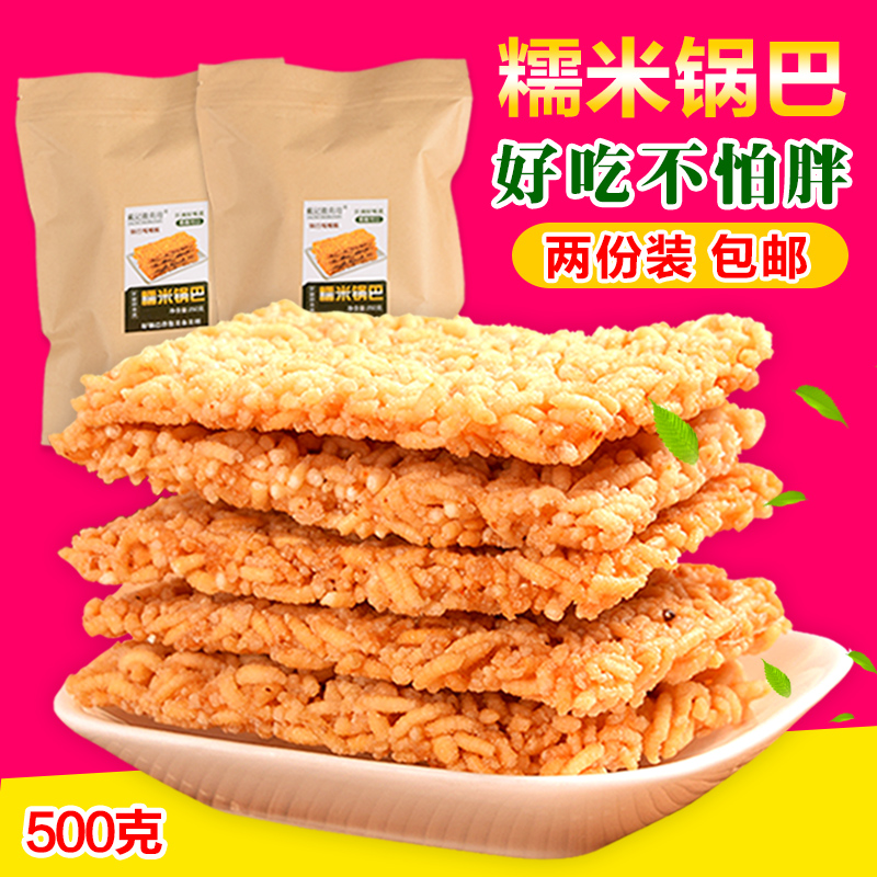 Xuancheng specialty handmade rice crispy crust g snacks office casual snack snack snack
