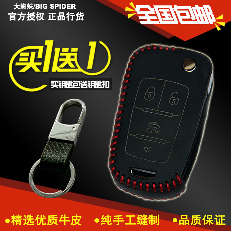 Xue folan mai rui bao sew dedicated remote key fob keychain free shipping send to send the needle