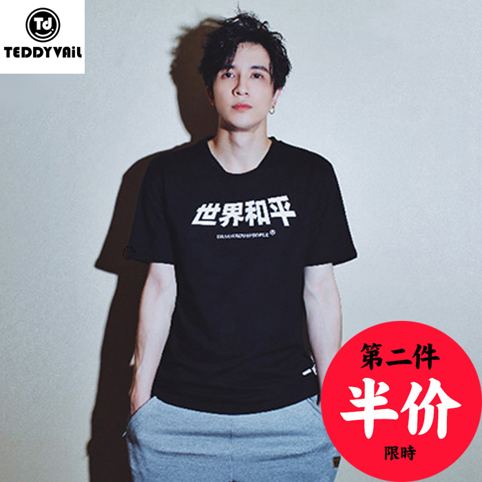 Xuezhiqian same paragraph world peace lovers summer cotton casual round neck short sleeve t-shirts for men and women students in the summer