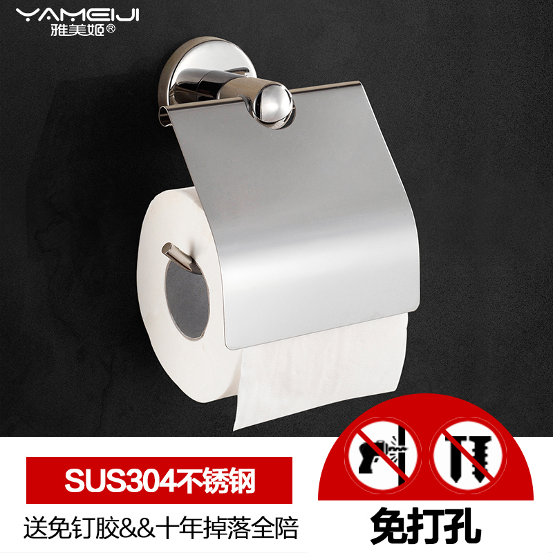Ya miki free punch 304 stainless steel toilet roll holder toilet tissue box holder toilet paper holder towel rack