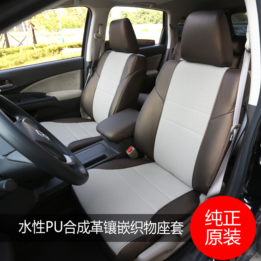 Get Quotations Ya Saddle Four Seasons Leather Car Seat Covers The Whole Package Cover Crv