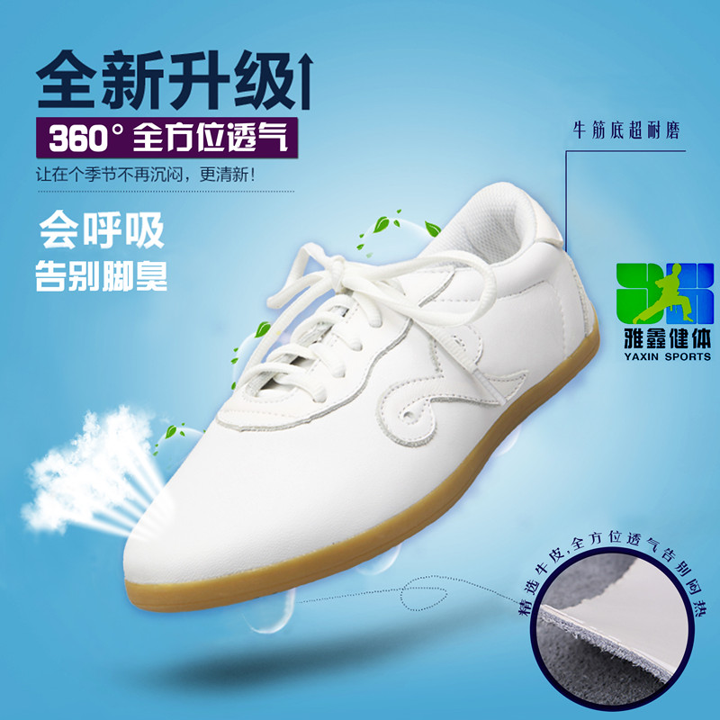 Ya xin fitness clouds first layer of real leather soft leather shoes tai chi practice shoes martial arts shoes tendon at the end sneakers