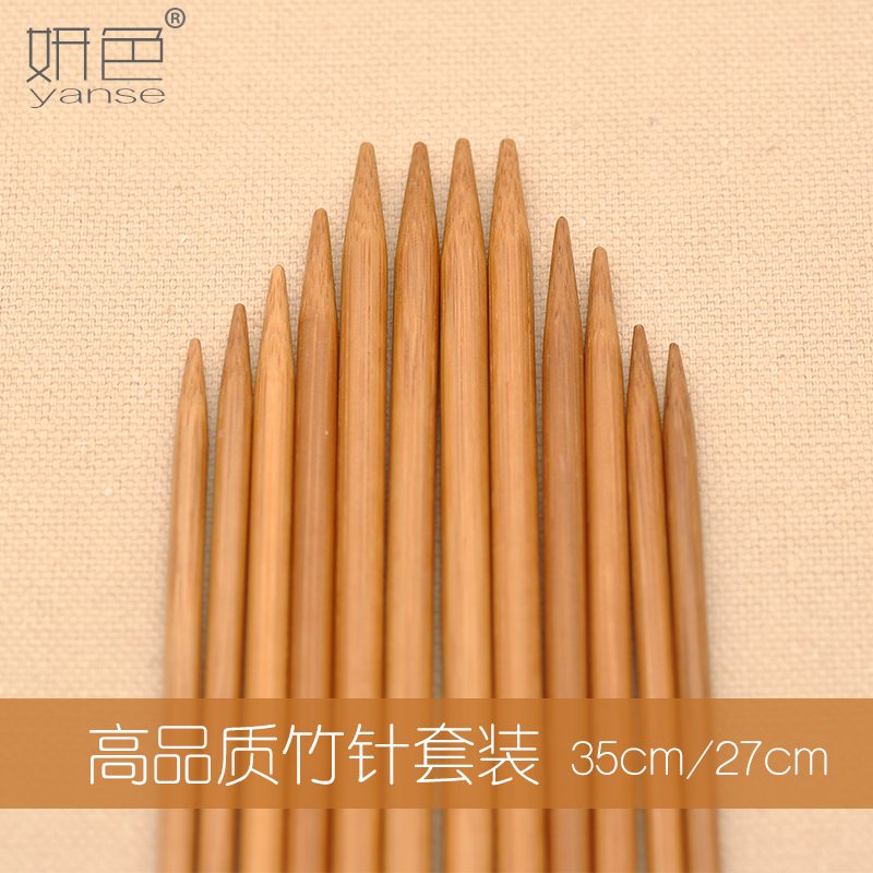 Yan color carbonized bamboo needle sweater knitting needle knitting needles needle length complete 20支zhubang knitting tools knitting needle straight needle