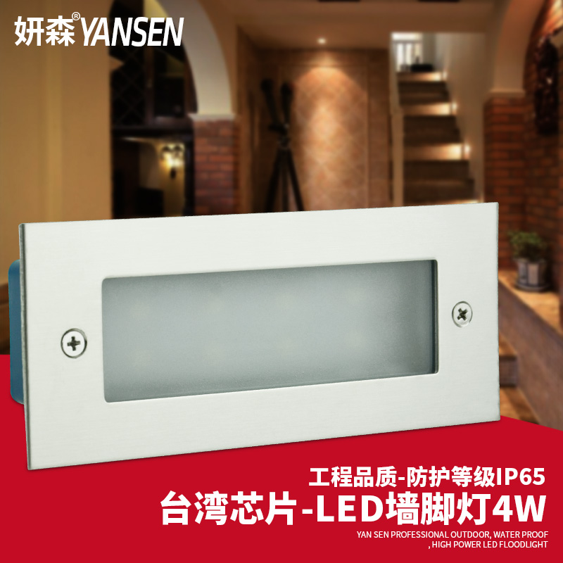Yan sen rised in led skirting lights waterproof lawn light garden lights outdoor led lights footlights spotlights rectangle