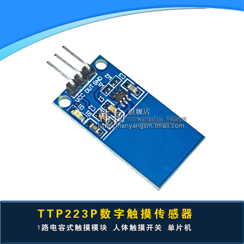 Yang han 1 road capacitive touch module digital touch sensor switch body singlechip