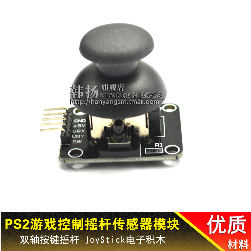 Yang han ps2 game controller joystick surge-trouble lever joystick button shake sensor module electronic building blocks
