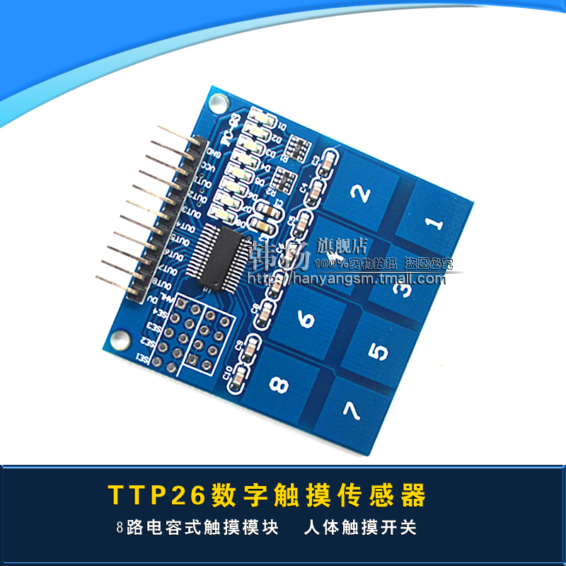 Yang han TTP226 8 road capacitive touch switch digital touch sensor module body