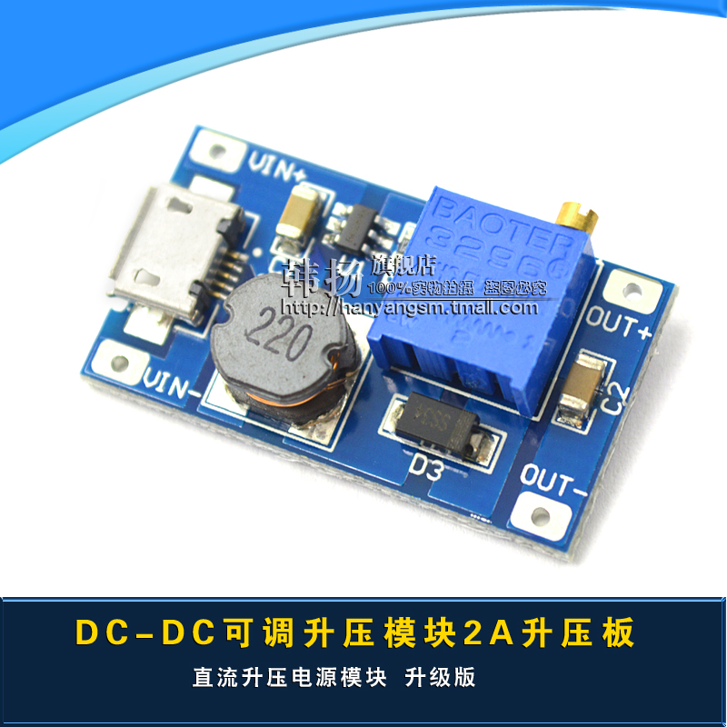Yang han upgraded version of the adjustable dc-dc boost module 2a booster board dc boost power supply module