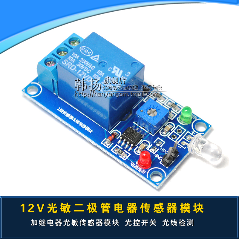 Yang han v photodiode photosensitive sensor plus relay module detects light control switch